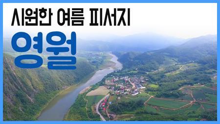 [구석구석 코리아] 제153회 시원한 여름 피서지, 영월