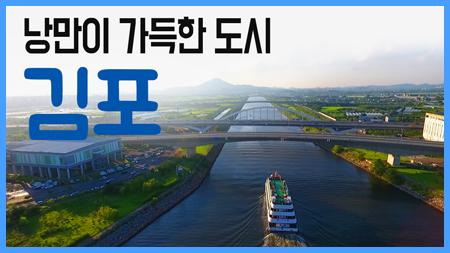 [구석구석 코리아] 제154회 낭만이 가득한 도시, 김포
