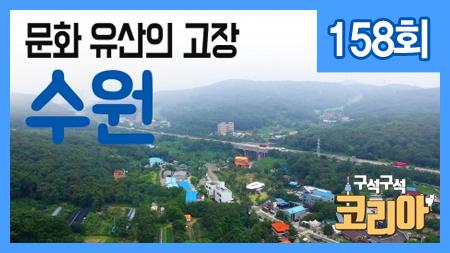 문화 유산의 고장, 수원ㅣ구석구석 코리아 158회