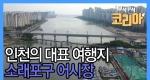 인천 하면 빼놓을 수 없는 여행지 소래포구 어시장