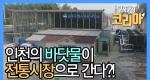 인천의 바닷물이 전통시장으로 간다?!