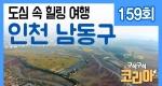 도심 속 힐링 여행, 인천 남동구ㅣ구석구석 코리아 159회
