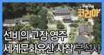 선비의 고장 영주 세계문화유산 사찰 부석사