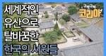 이제는 대한민국의 유산이 아닌 세계적인 유산으로 탈바꿈한 한국의 서원들