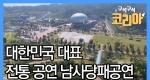 대한민국 대표 전통 공연 남사당패공연