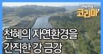 천혜의 자연환경을 간직한 강 금강