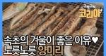 속초의 겨울이 좋은 이유! 노릇노릇 영양만점 양미리