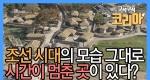 조선 시대의 모습 그래도 시간이 멈춘 곳이 있다?