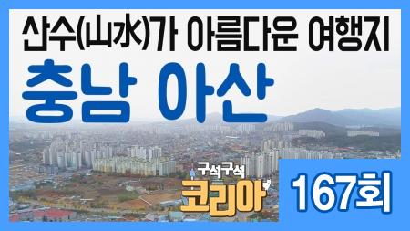산수가 아름다운 여행지, 충남 아산ㅣ구석구석 코리아 167회