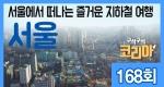 서울에서 떠나는 즐거운 지하철 여행, 서울ㅣ구석구석 코리아 168회