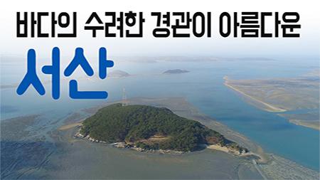 바다의 수려한 경관이 아름다운 서산 ㅣ 구석구석 코리아 171회