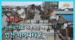 니하오~! 인천의 대표 이국적인 여행지 인천 차이나타운