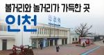 볼거리와 놀거리가 가득한 곳, 인천 ㅣ 구석구석 코리아 172회