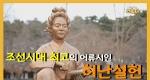 조선시대 최고 어류시인 허난설헌