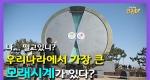 나... 떨고있니? 우리나라에서 가장 큰 모래시계가 있다?