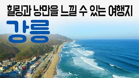 힐링과 낭만을 느낄 수 있는 여행지 강릉 l 구석구석코리아 173회
