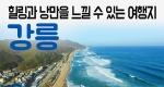 힐링과 낭만을 느낄 수 있는 여행지 강릉