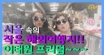 서울 속의 작은 해외여행지!! 이태원 프리덤~~~