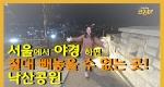 서울에서 야경 하면 절대 빼놓을 수 없는 곳! 낙산공원