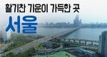 활기찬 기운이 많은 곳 서울 ㅣ 구석구석 코리아 174회