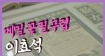 가장 빛나고 가장 예술적인 감동의 소설가 이효석 ㅣ 구석구석 코리아 175회