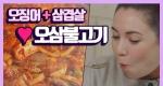 오징어와 삼겹살의 환상적인 만남♥ 오삼불고기 ㅣ 구석구석 코리아 175회