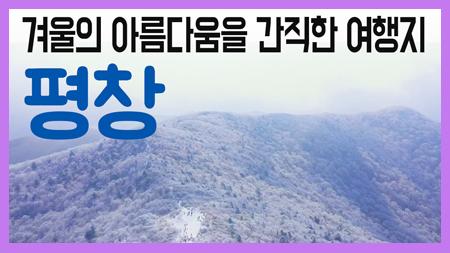 겨울의 아름다움을 간직한 여행지 평창 / 구석구석 코리아 175회
