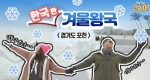 한국판 겨울 왕국이 있다!?