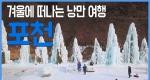 겨울에 떠나는 낭만여행 포천 / 구석구석 코리아 176회