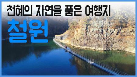 천혜의 자연을 품은 여행지 '철원' / 구석구석 코리아 177회