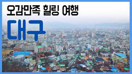 오감만족 힐링여행 대구 / 구석구석 코리아 178회