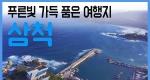 푸른빛 가득 품은 여행지 삼척 / 구석구석 코리아 179회