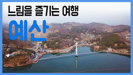 느림을 즐기는 여행 예산 / 구석구석 코리아 181회