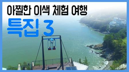 대한민국 스릴 만점 액티비티!  / 구석구석 코리아 특집 3회