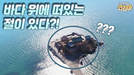 바다 위에 떠있는 절이 있다!?