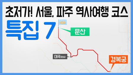 저렴하게 떠나는 서울, 파주 힐링 코스 여행  / 구석구석 코리아 특집 7회