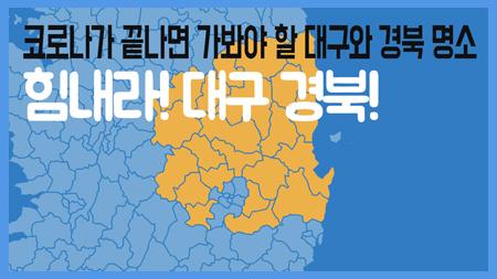 힘내라 대구경북!   / 구석구석 코리아 특집 8회