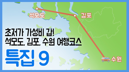 대한민국 초저가! 가성비 여행 2편!   / 구석구석 코리아 특집 9회