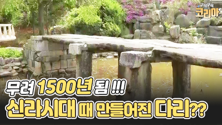 신라시대 때부터 1500년이나 된 다리?!