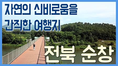 자연의 신비로움을 간직한 여행지 전북 순창 / 구석구석 코리아 특집 순창편