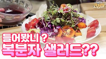 고창에서는 복분자 샐러드를 먹는다?!