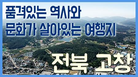 흥이 솟아나는 힐링 여행지 전북 고창 / 구석구석 코리아 고창편