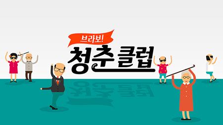 브라보! 청춘클럽 [68회] 시니어 만화 2부