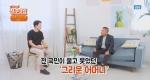 '우정의 무대' 탄생 비화!