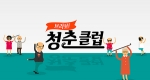 브라보! 청춘클럽 [97회] My Way 윤태규