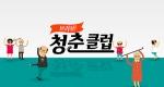 브라보! 청춘클럽 [103회] 개그맨 김정렬 1부