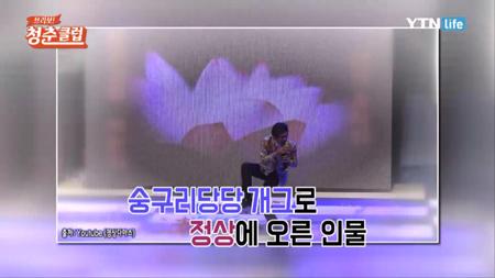 브라보! 청춘클럽 [104회] 개그맨 김정렬 2부