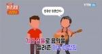 히트곡 '한동안 뜸했었지'의 탄생 비화!