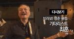 브라보! 청춘클럽 [108회] 기타리스트 최훈 1부
