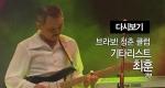 브라보! 청춘클럽 [109회] 기타리스트 최훈 2부